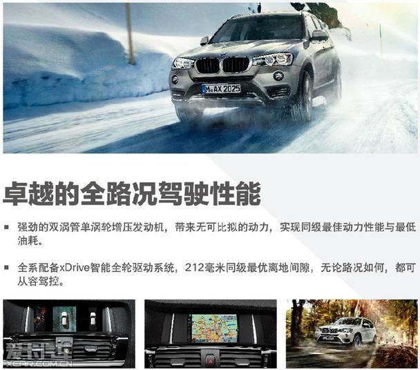 大连星之宝BMW X3上市品鉴会 即将开幕