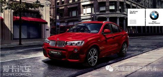 大连燕宝创新BMW X4上市盛典 即将启幕
