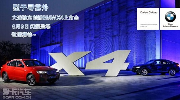 创新BMW X4大连驰宝上市明日荣耀启幕