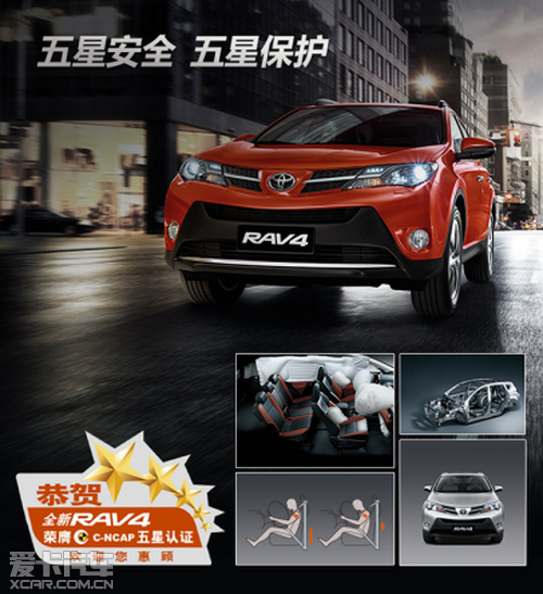 魅力丰田RAV4 穿越人生至高优惠三万元
