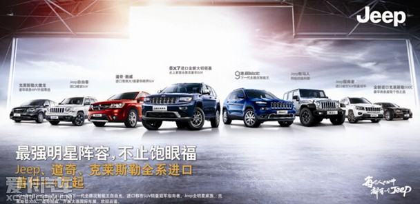 国际车展Jeep最强明星阵容 不止饱眼福