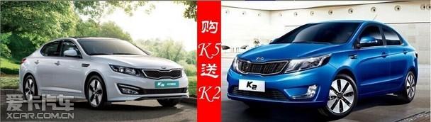 华为起亚国际车展疯狂送——买K5送K2