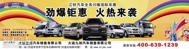 大连江铃汽车重磅加盟星海湾国际车展