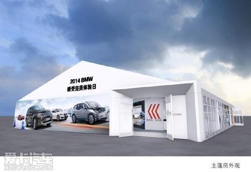 2014宝马BMW感受完美体验日火热招募中