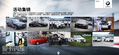 2014 BMW Experience Day带你感受完美