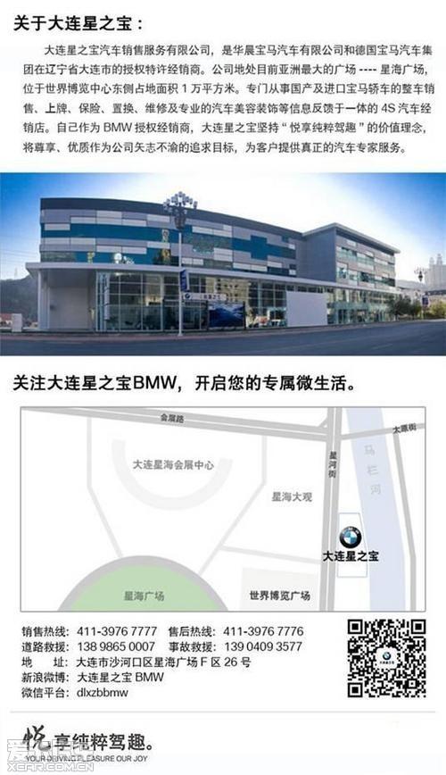 大连星之宝BMW悦升会员计划礼遇享不停