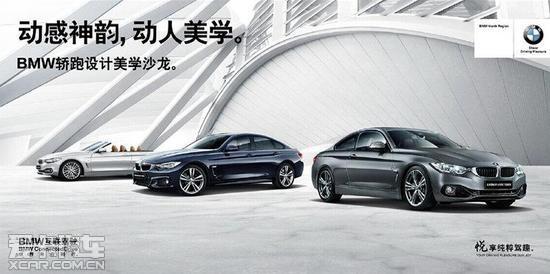 星之宝BMW轿跑设计美学沙龙现开始招募