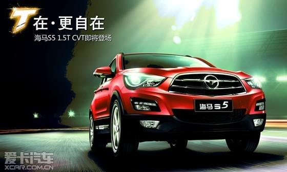 海马S5推1.5T CVT车型 预售11至13万元