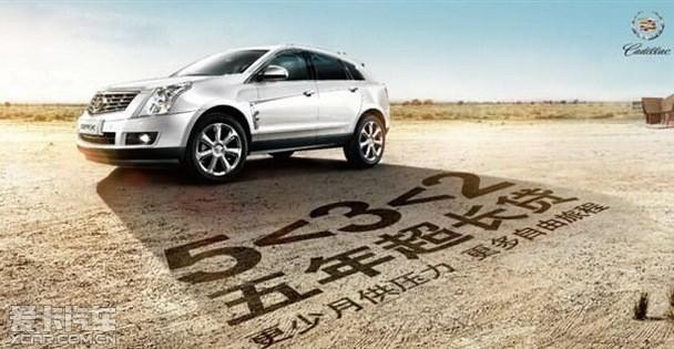 凯迪拉克SRX推史上最给力金融购车方案