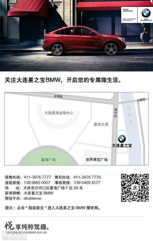 悦享轻松驾趣BMW定速巡航助您一臂之力