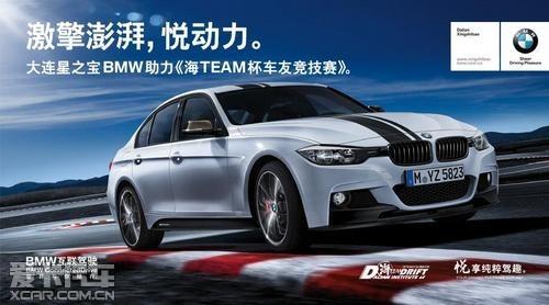 星之宝BMW 3系助力海TEAM杯车友竞技赛