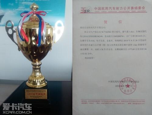 铃木锋驭 劲揽首届耐力赛节油奖冠亚军