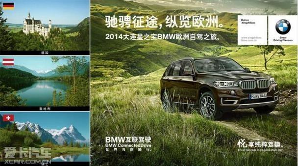 星之宝邀您见证 BMW X5车队登欧洲乐土