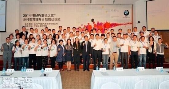 BMW童悦之家乡村教育提升计划在京启动