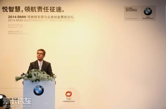 BMW汽车可持续发展与企业社会责任论坛