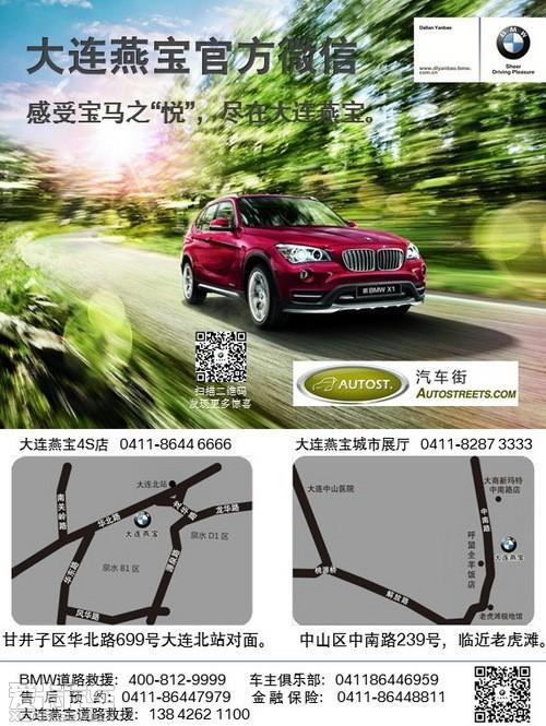 BMW 7系不断获得高端客户和精英的青睐