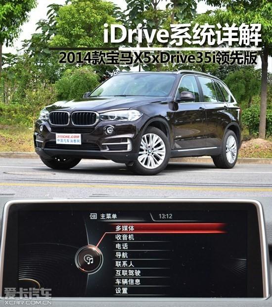 详解宝马X5 领先版互联驾驶系统