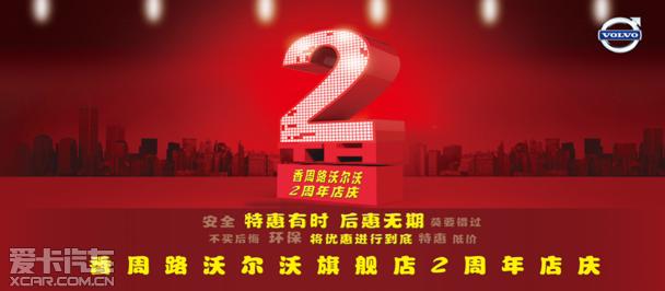 香周路沃尔沃两周年店庆狂欢 钜惠滨城