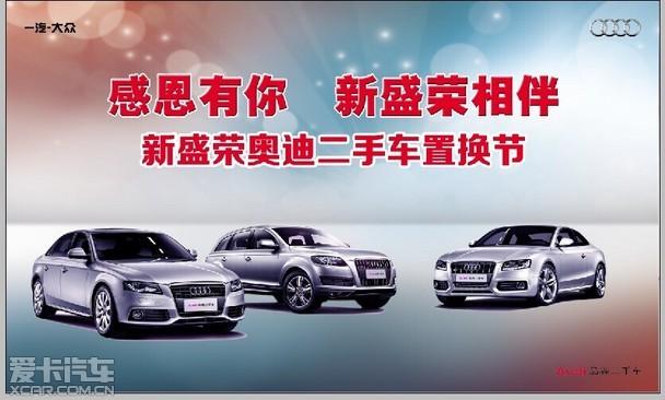 中升新盛荣奥迪二手车置换节钜惠滨城