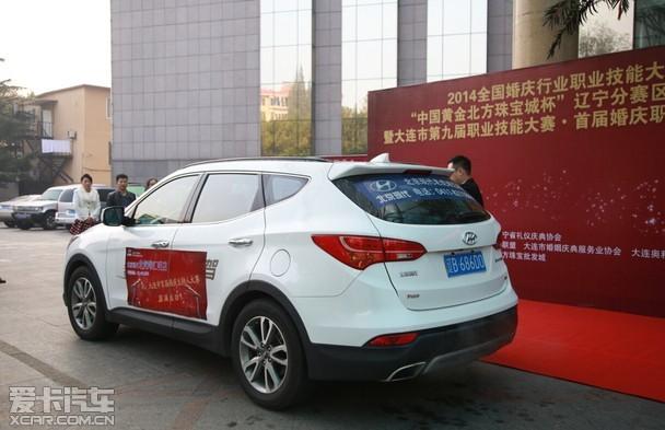 北京现代车队