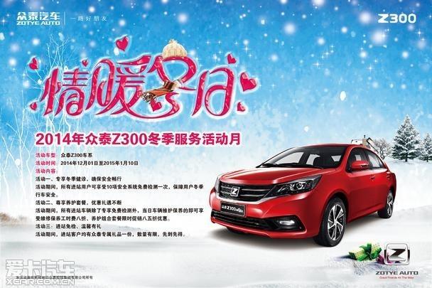 畅行暖冬 众泰Z300启动冬季服务活动月