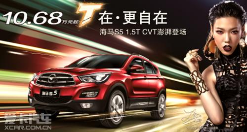 海马S5 1.5T CVT新上市 仅10.68万元起
