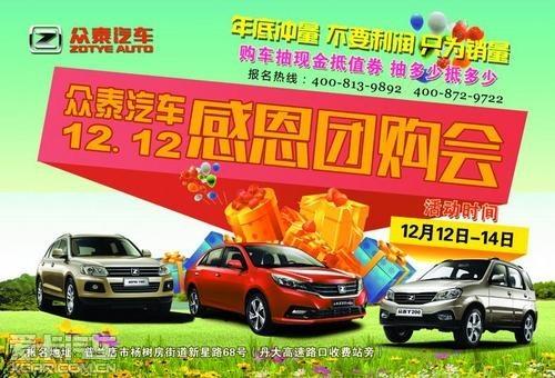 众泰汽车就是任性 全城低价仅12月14日