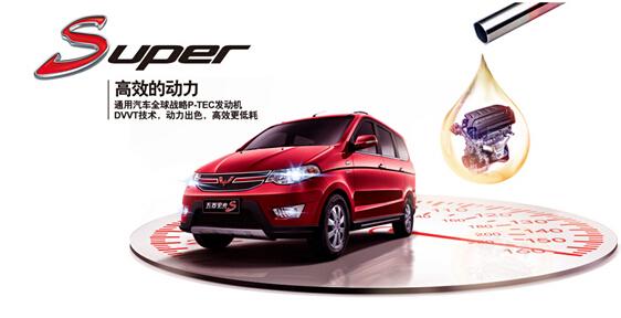 五菱宏光S特价6.29万元 北京年底大放价