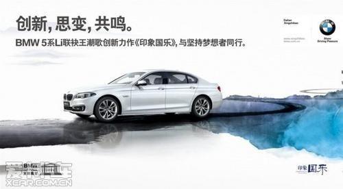 第二期BMW印象国乐门票出炉你中奖了吗