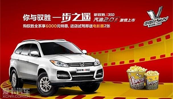 2015中国SUV哪家强 驭胜与你一步之遥