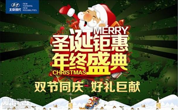 北京现代圣诞购物PARTY震撼来袭