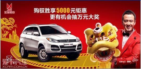 购驭胜SUV享5千好礼 更有机会赢万元奖