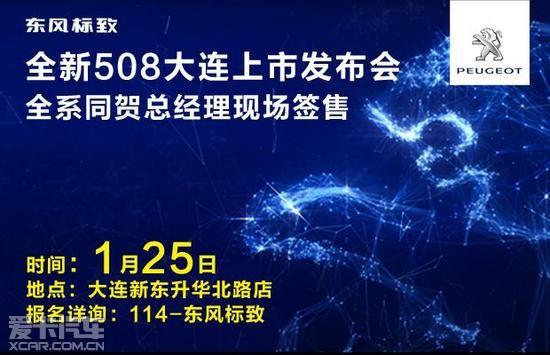 1月25日 全新东风标致508大连火热上市