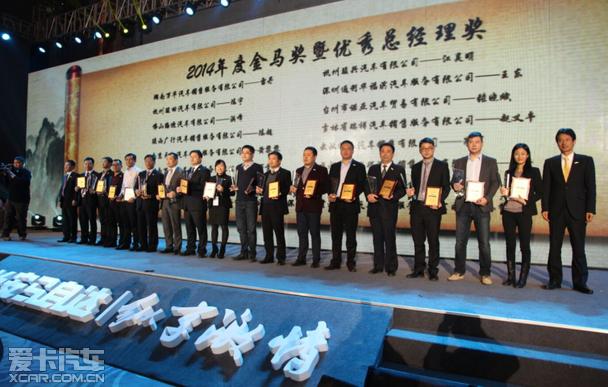 长安马自达2015年经销商大会 盛大召开
