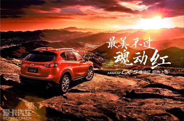 长安马自达CX-5 魂动红新色款正式售卖