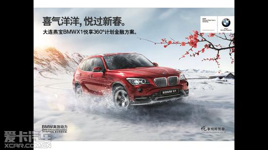 大连燕宝全新BMW X1 新年风水沙龙活动