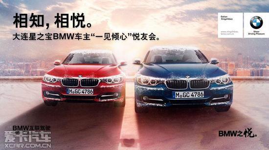 3月21日BMW单身贵族悦友会 遇见你的TA
