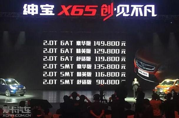 北京汽车绅宝X65新锐SUV大连地区上市