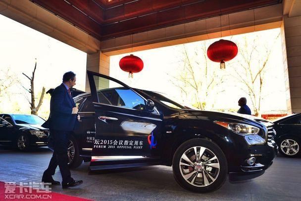 中国发展高层论坛 唯一豪华车品牌亮相