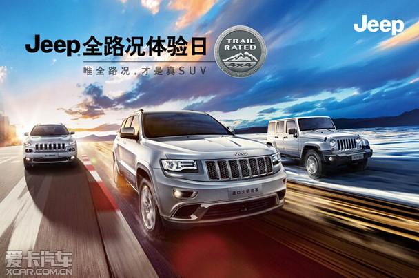 2015 Jeep全路况体验日正式启动