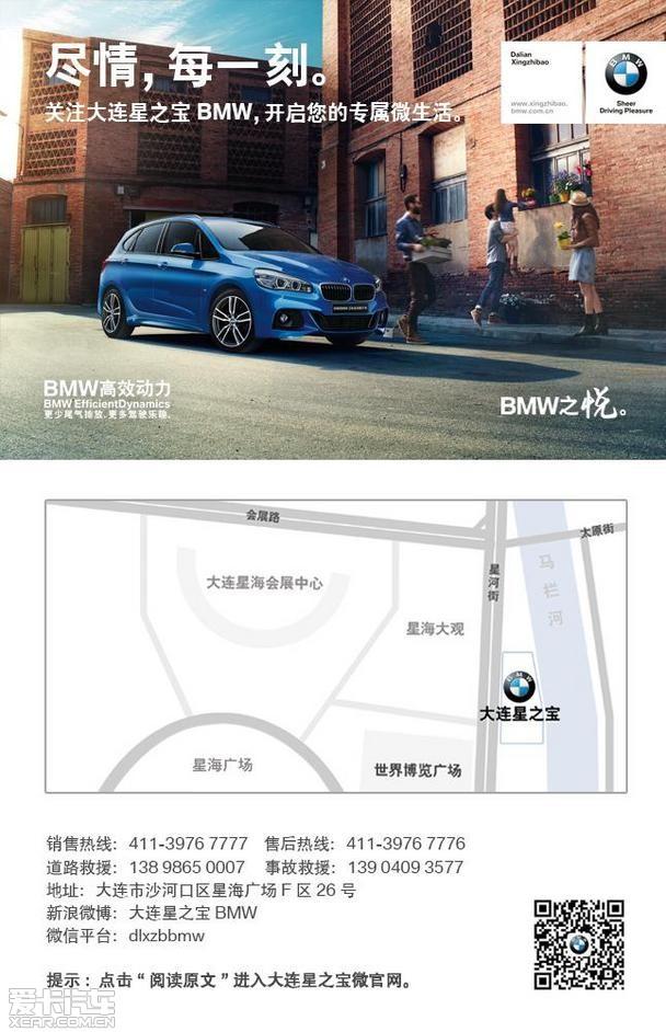 即日起免费换取创新BMW 2系运动旅行车
