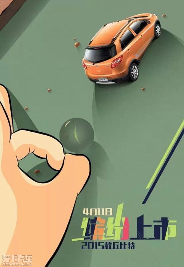 售4.99万起 2015款海马丘比特正式上市