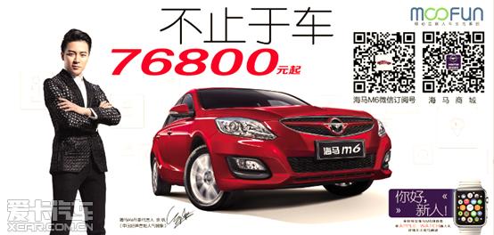 海马M6上海国际车展上市售价76800元起