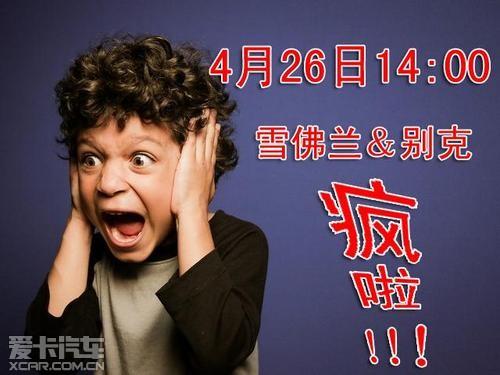 上海通用品牌雪佛兰别克 五一前的疯狂