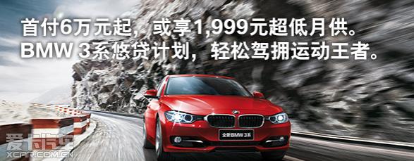 20%首付月供1999元起 BMW 3系轻松拿下