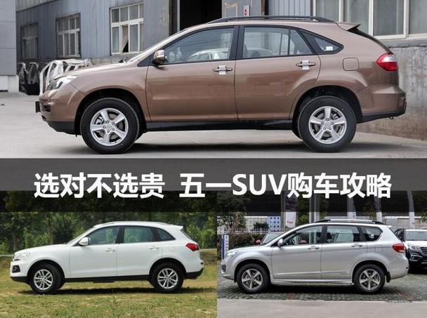 选对的不选贵的 五一SUV购车攻略