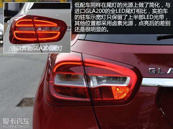 降低购入门槛 实拍低配国产奔驰GLA200