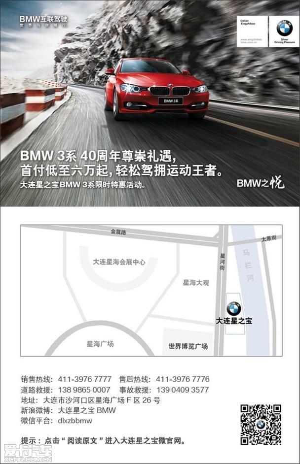 恭贺首位获二等奖的大连星之宝BMW车主