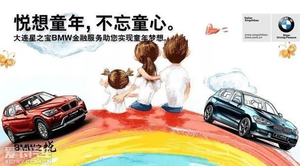大连星之宝BMW送给所有大龄儿童的礼物
