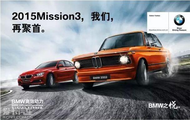 40年传奇不灭 燕宝BMW3行动粉丝集结中
